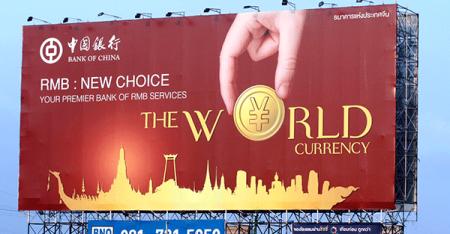 Billboard - RMB World Currency
